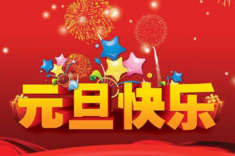 上海中美阀门祝大家2017年元旦快乐!